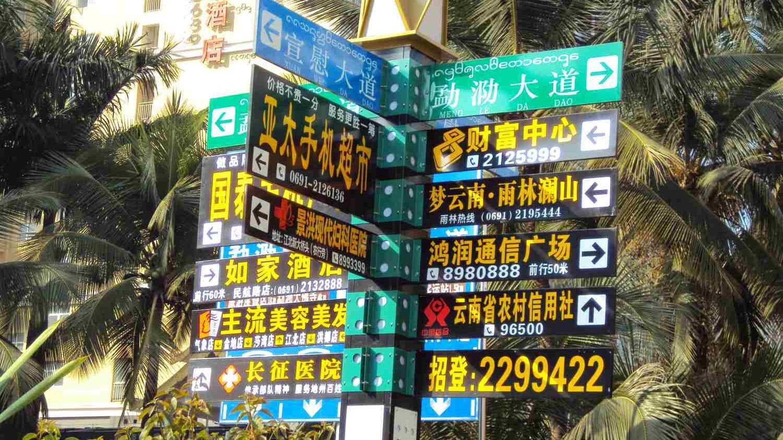 Permalink auf:Yunnan – schwer verständlich